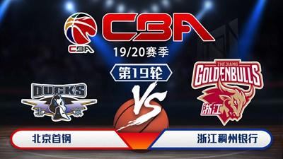 CBA19/20赛季第19轮北京首钢VS浙江稠州银行