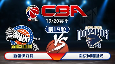 CBA19/20赛季第19轮新疆伊力特VS南京同曦宙光