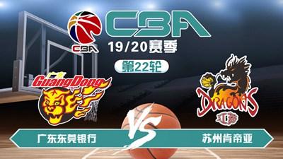 CBA19/20赛季第22轮广东东莞银行VS苏州肯帝亚