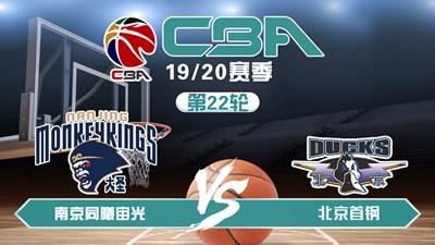CBA19/20赛季第22轮南京同曦宙光VS北京首钢