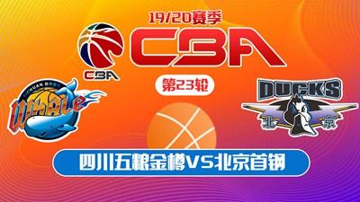 CBA19/20赛季第23轮四川五粮金樽VS北京首钢