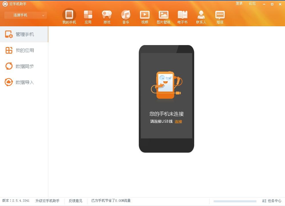 云手机助手_3.6.0.6134_32位中文免费软件(32.01 MB)