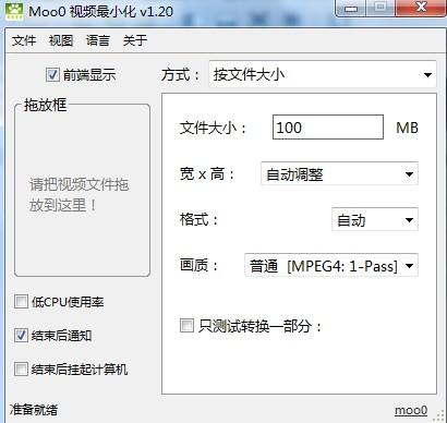 视频压缩软件Moo0VideoMinimizer_1.20_32位中文免费软件(14.2 MB)