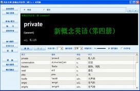 英语老师(新概念英语第四册)_3.6.9_32位中文共享软件(8 MB)