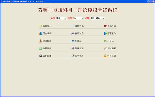 驾照一点通科目一理论模拟考试系统_5.6.5_32位中文共享软件(30.76 MB)