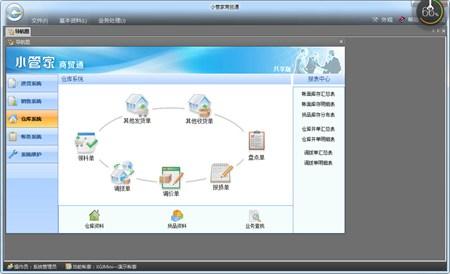 小管家进销存软件 单机版_8_32位 and 64位中文免费软件(19.28 MB)
