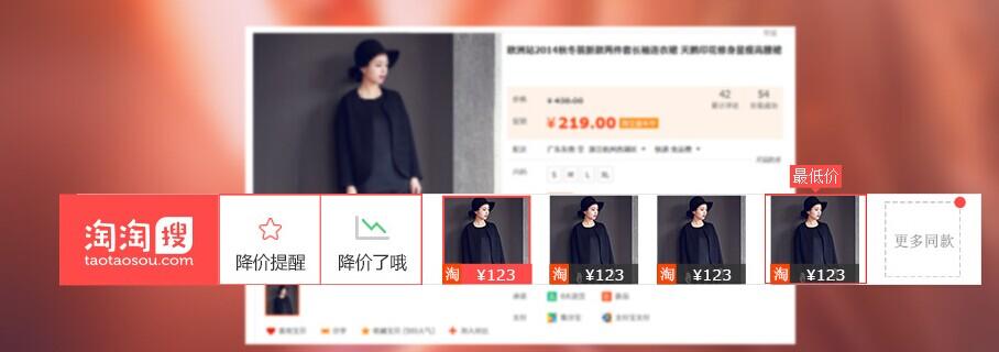 淘淘搜购物助手_1.5.2_32位 and 64位中文免费软件(1.6 MB)