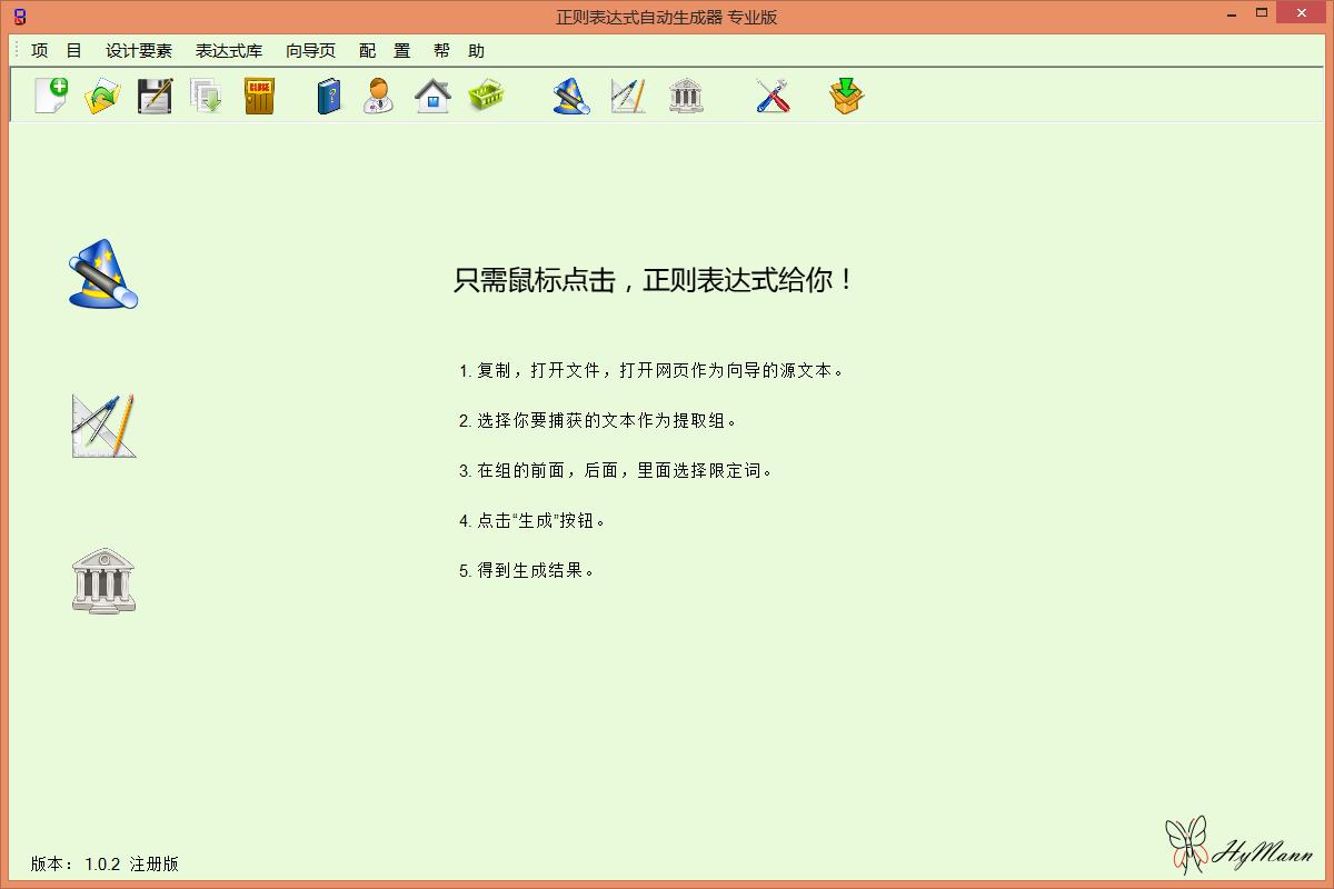 正则表达式自动生成器 专业版_2.0.0_32位中文共享软件(22.5 KB)
