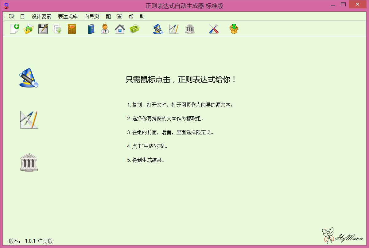正则表达式自动生成器 标准版_2.0.0_32位中文共享软件(704.02 KB)