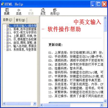 中文简写输入法32位_15.1大众版_32位中文免费软件(7.03 MB)