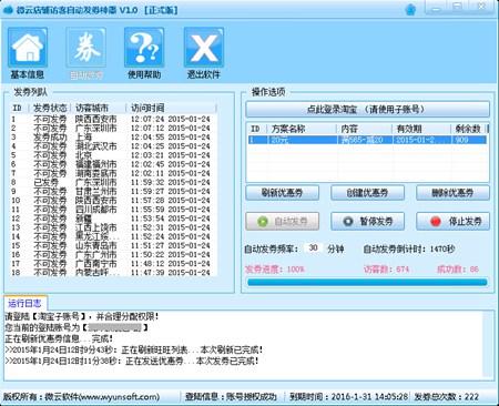 微云店铺访客自动发劵神器_V1.0 _32位 and 64位中文免费软件(1.69 MB)