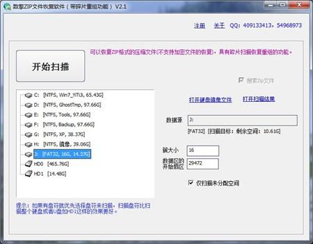 数擎Zip文件恢复软件(带碎片重组功能)_3.1_32位 and 64位中文免费软件(12.28 MB)