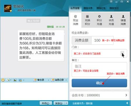 微财猫微信营销招财神器_1.0.8.9_64位中文免费软件(33.52 MB)