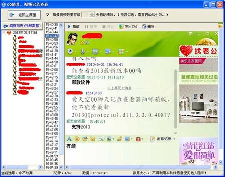 爱天空QQ聊天记录查看器2015版_V20150305_32位中文免费软件(2.71 MB)