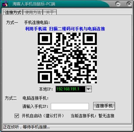 淘客人手机当鼠标键盘_2.1.6.20_32位 and 64位中文免费软件(3.71 MB)