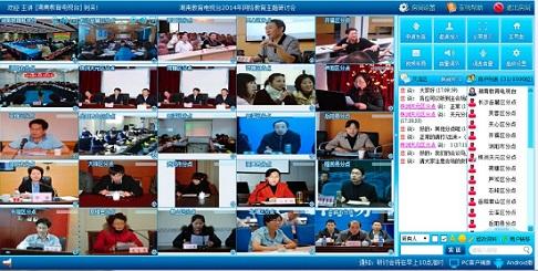 腾创视频会议系统,远程教育平台!_V4.0_32位中文免费软件(4.3 MB)