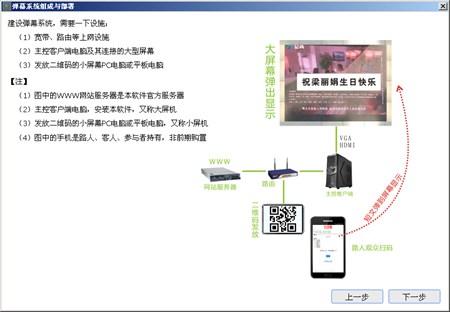 商业视频屏幕弹幕系统手机发言版_1.3.20.156_32位中文免费软件(8.83 MB)