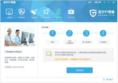 苏宁IT帮客抢鲜版_6.20_32位 and 64位中文免费软件(158.26 MB)