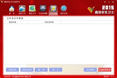鑫信卫士加密软件高级版_高级版本V2.0_32位 and 64位中文免费软件(40.01 MB)