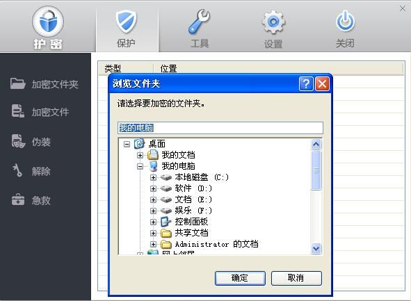 护密文件夹加密软件大师_免费版v1.0_32位中文免费软件(3.5 MB)
