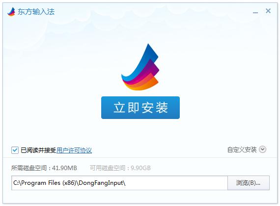 东方输入法_v2.1.1.0_32位中文免费软件(16.68 MB)