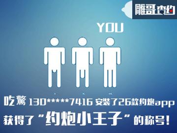 雕哥查约_1.4_32位 and 64位中文免费软件(8.18 MB)