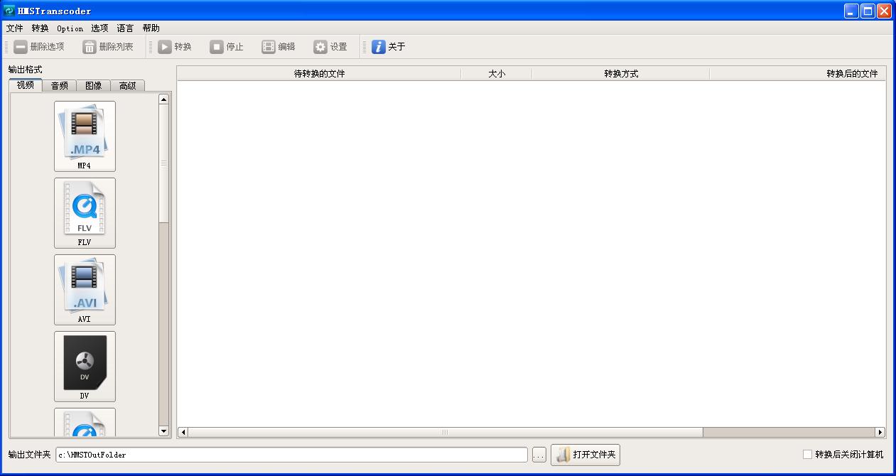 速转视频格式转换器大师_免费版V1.0_32位中文免费软件(16.7 MB)