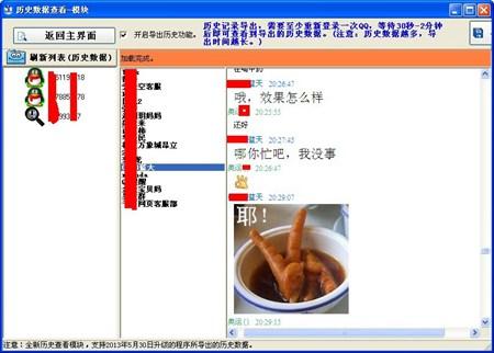 QQ聊天记录查看器免费版_2016_32位 and 64位中文试用软件(2.71 MB)