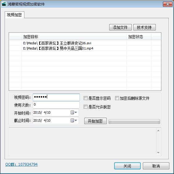 鸿蒙密视视频加密软件_5.0_32位 and 64位中文免费软件(10.74 MB)