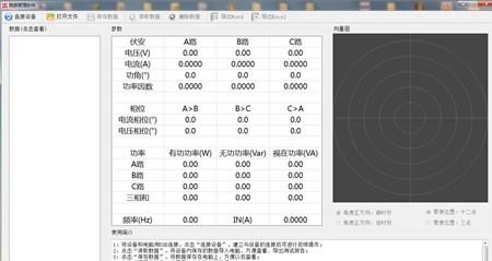 SMG3000三相相位伏安表PC端软件_15.4.1_32位中文免费软件(4.75 MB)