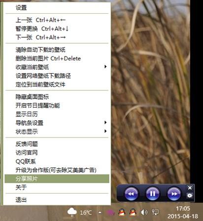 自动更换桌面壁纸_2.6_32位 and 64位中文免费软件(6.32 MB)