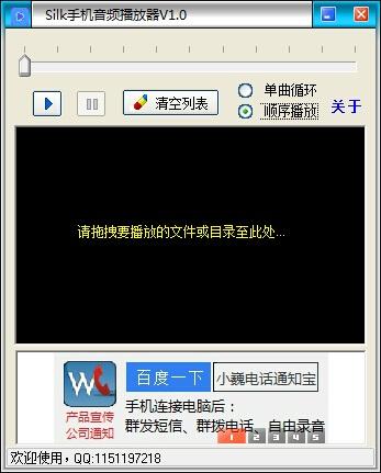 silk播放器_V1.0_32位 and 64位中文免费软件(4.88 MB)