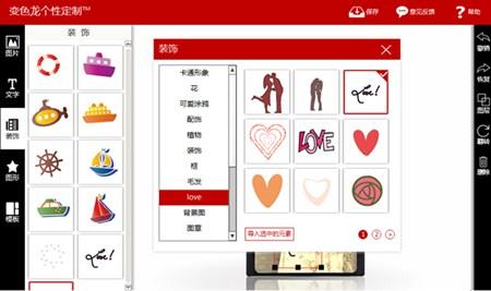 变色龙个性定制系统_1.0.2.5_32位 and 64位中文免费软件(20.23 MB)