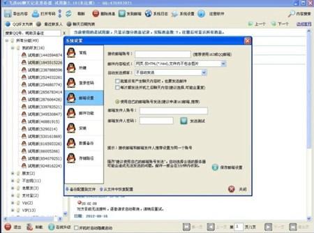 飞迅QQ聊天记录查看器_2.8_32位 and 64位中文共享软件(2.24 MB)