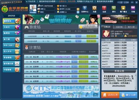 金苹果游戏_2.3.0.0_32位 and 64位中文免费软件(116.72 MB)