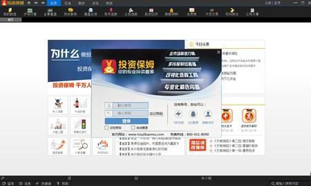 投资保姆_1.0.0.29_32位 and 64位中文免费软件(1000.87 KB)