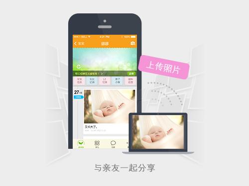 亲宝宝PC助手_1.1.0_32位 and 64位中文免费软件(6.59 MB)