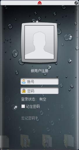 诺虎即时通讯_1.56_32位 and 64位中文免费软件(1.99 MB)