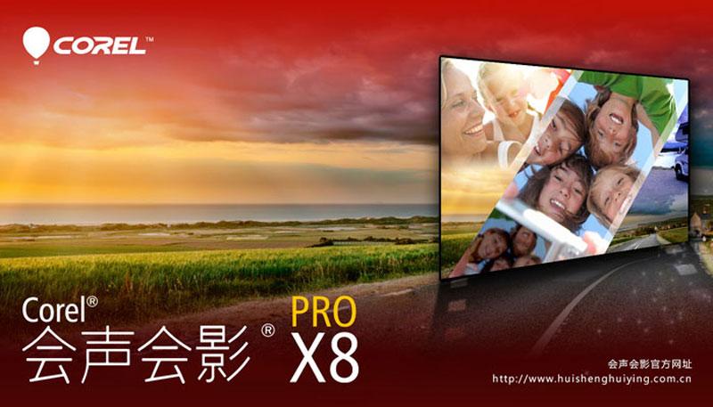 会声会影x8(视频编辑制作软件)_v17.1.0.40 简体中文版_32位 and 64位中文免费软件(1.25 GB)