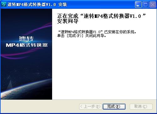 速转mp4格式转换器_1.0_32位 and 64位中文免费软件(34.25 MB)