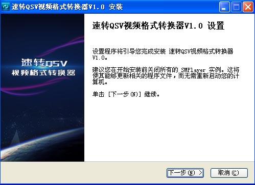速转qsv视频格式转换器_1.0_32位 and 64位中文免费软件(34.24 MB)