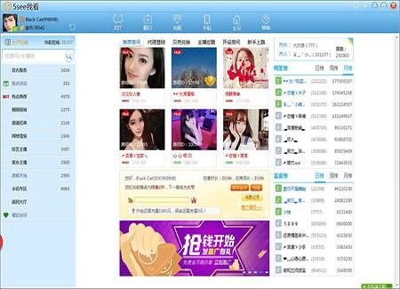 我看视频交友_2.3.0.0 正式版_32位 and 64位中文免费软件(27.48 MB)