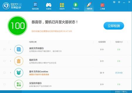 9377苹果助手_1.1.1.0_32位 and 64位中文免费软件(8.88 MB)