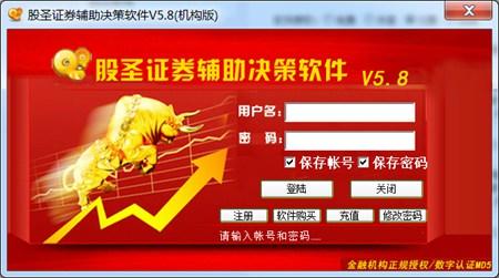 股圣证券辅助决策软件_V5.81_32位 and 64位中文试用软件(11.78 MB)
