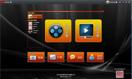 龙讯财信直播系统_2.2.3_64位中文免费软件(61.35 MB)