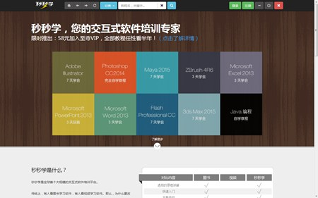 秒秒学_1.1.5633.20356_32位 and 64位中文免费软件(69.63 MB)