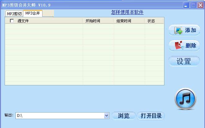 MP3剪拼大师_10.9_32位中文免费软件(6.7 MB)