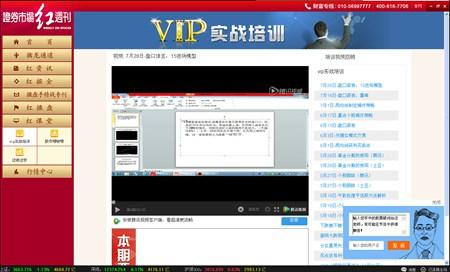 红周刊资讯终端_v2.0_32位 and 64位中文免费软件(8.19 MB)