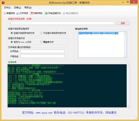 优优Javascript压缩工具_1.0_32位 and 64位中文免费软件(13.26 MB)