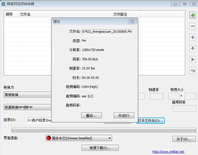 稞麦视频转换器(xmlbar)_v1.5_32位 and 64位中文免费软件(10.64 MB)